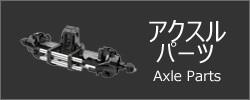 アクスルパーツ(AxlePrats)