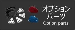 オプションパーツ(OptionParts)