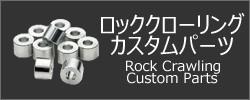 ロッククローリングカスタムパーツ(RockCrawlingCustomParts)