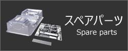スペアパーツ(SpareParts)
