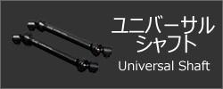 ユニバーサルシャフト(UniversalShaft)