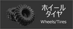 ホイール&タイヤ(Wheels&Tires)