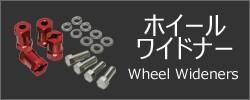 ホイールワイドナー(WheelWideners)