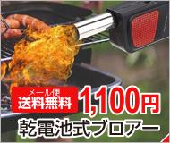 乾電池式ブロワー