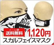 スカルフェイスマスク