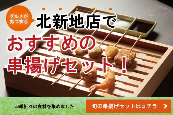 グルメがあつまる串かつ凡北新地店でおすすめの旬の串揚げセット