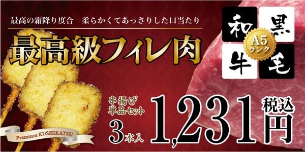 新商品!プレミアム高級黒毛和牛ヒレ肉串かつ・串揚げ単品セット