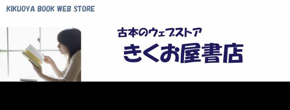 きくお屋書店Yahoo!ショップ