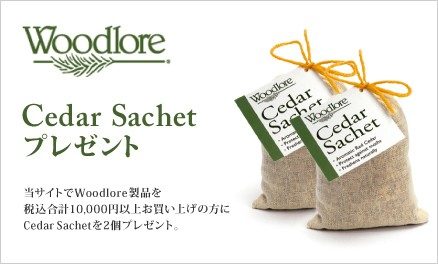 Woodlore Cedar and Lavender Sprayプレゼント