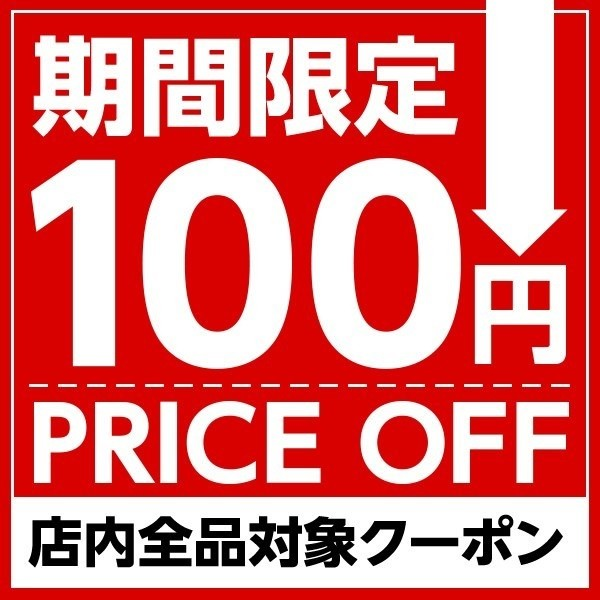 商品の合計金額が6,000円以上の場合100円オフ