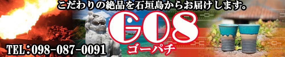沖縄お土産 雑貨 民芸品のGo8(ごーぱち)