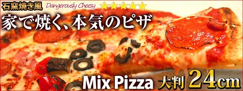 本格石窯焼き風ピザ、業務用10枚入り(冷凍)