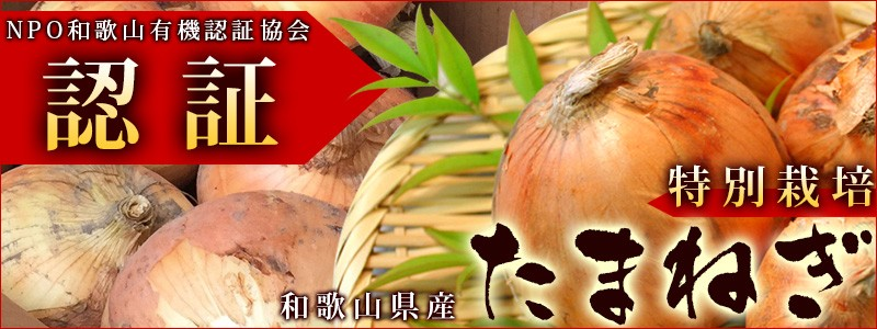 NPO和歌山有機認証協会「認証」特別栽培たまねぎ