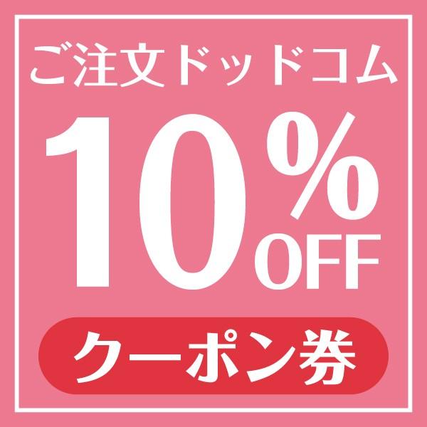 ファンヒーター10%OFFクーポン券!GOCHUMON.COM