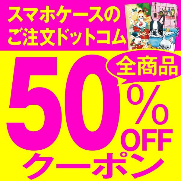 全商品50%OFFクーポン券!GOCHUMON.COMのスマホケース♪