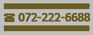 お電話での、ご注文・お問い合わせ。072-222-6688