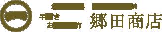 創業1946年 堺 昆布の老舗 職人の手加工による昆布製品専門店 -郷田商店-