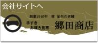 職人の手加工による昆布製品専門店 -郷田商店-