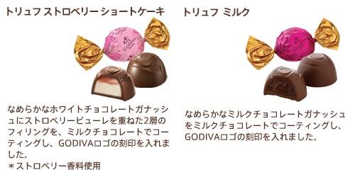ラッピングチョコレート ミルク アソート 2粒