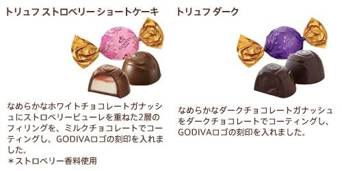 ラッピングチョコレート ダーク アソート 2粒