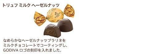 ゴディバ(GODIVA)ラッピングチョコレート