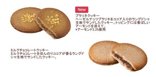 ゴディバ(GODIVA)クッキーコレクション