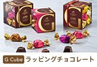 ラッピングチョコレート