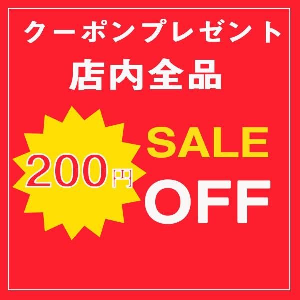 店内全品200円OFF!衝撃特価!