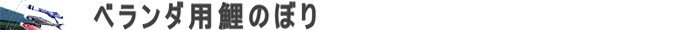 ベランダ用鯉のぼり