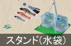 スタンド式鯉のぼり