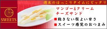 伍魚福マンゴー&クリームチーズサンド