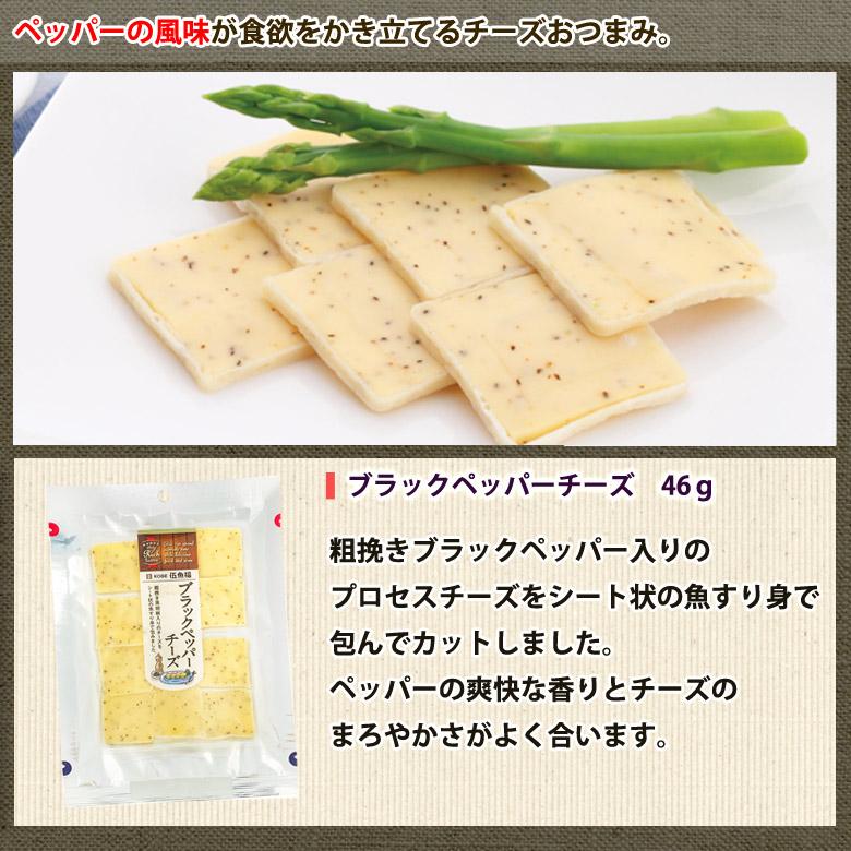 伍魚福のお味見4品目:ブラックペッパーチーズ
