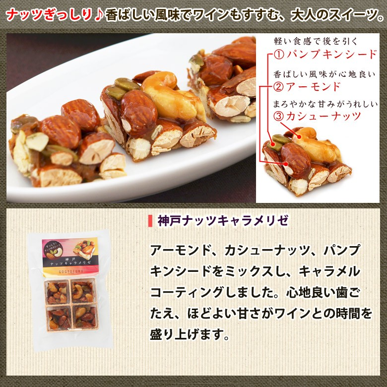 伍魚福のお味見5品目:神戸ナッツキャラメリゼ