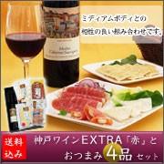 伍魚福神戸ワイン赤