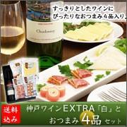 伍魚福神戸ワイン白