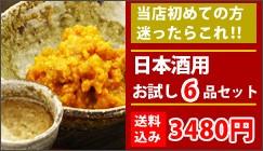 伍魚福お味見セット日本酒