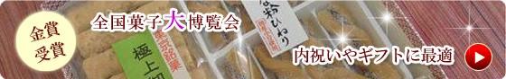 金賞受賞の和菓子
