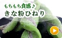 ◆高級和菓子の卸しOEM食材
