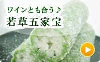◆和菓子の卸しOEM商品