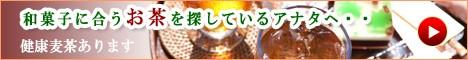 健康麦茶◆