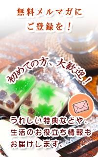 ◆和菓子,