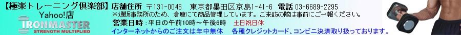 極楽トレーニング倶楽部 Yahoo!店