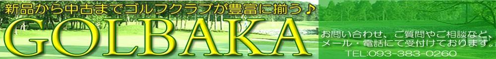 ゴルフバカ一代 Yahoo!店