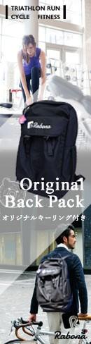 Rabona backpack ラボーナバッグ