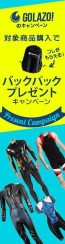 ウエットスーツキャンペーン