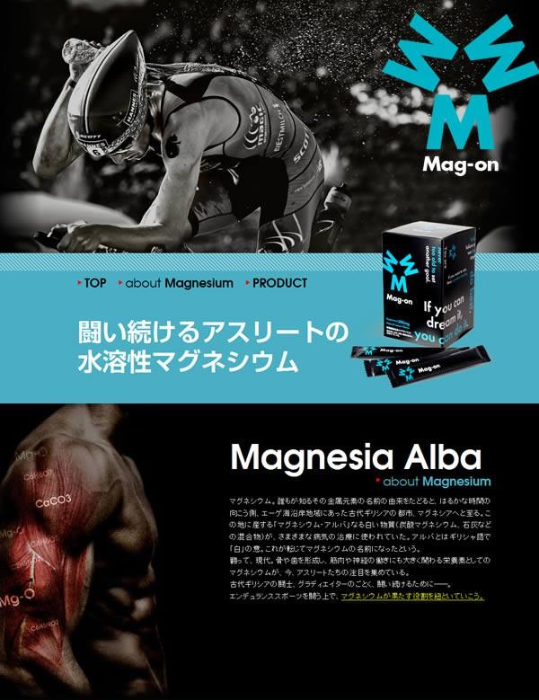 ニ筋肉系のケイレンを未然に対策するサプリメント「Mag-On(マグオン)」