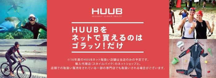 HUUB(フーブ)