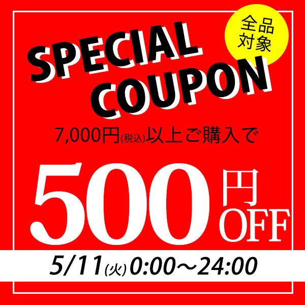 24時間限定☆500円OFFクーポン