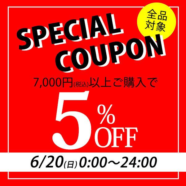 24時間限定☆5%OFFクーポン