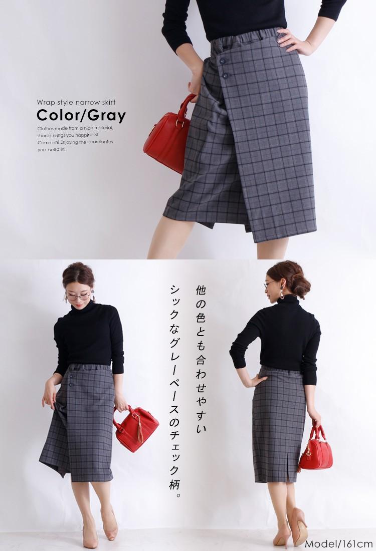 ラップ風ナロースカート